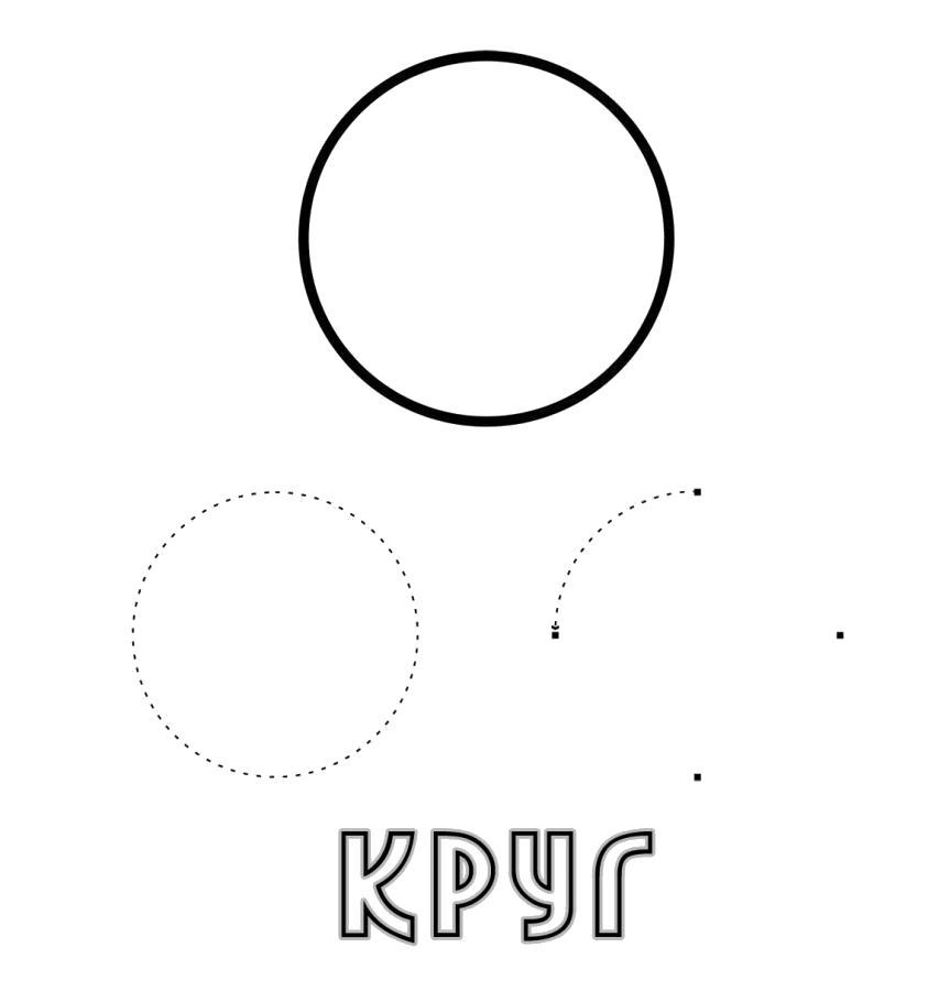 Раскраска Рисуем круги. Скачать круг, дуга.  Распечатать геометрические фигуры
