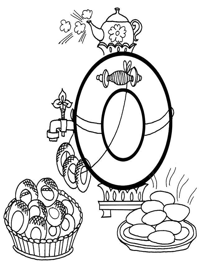 Раскраска Самовар баранки и цифра ноль. Скачать Цифра.  Распечатать Цифра
