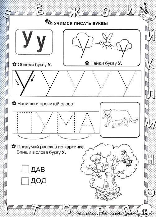 Раскраска учимся писать буквы, буква У, впиши букву, обведи буквы. Скачать Задания.  Распечатать Задания