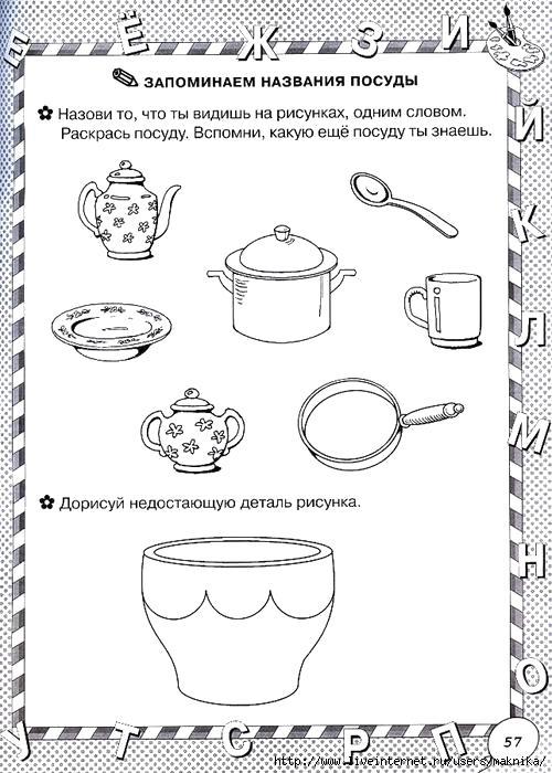 Раскраска запоминание название посуды, , . Скачать Задания.  Распечатать Задания