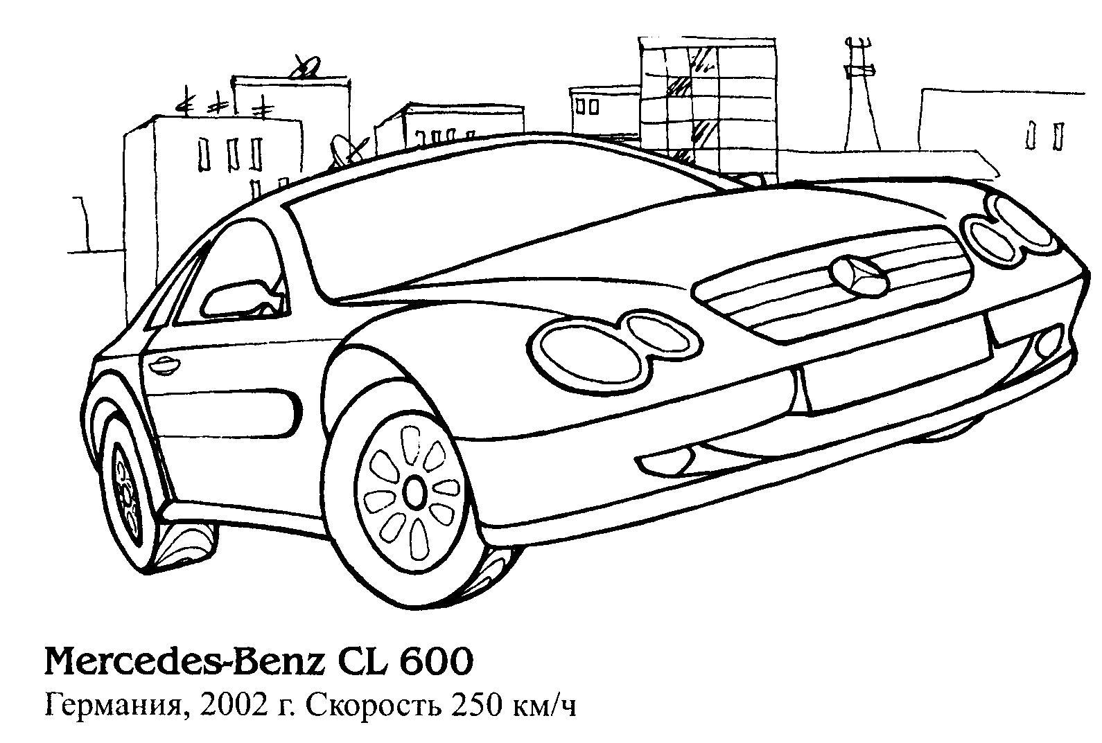 Раскраска Машина,  для мальчиков, Мерседес Бенз СЛ 600, Мерседес Бенз С класс. Скачать машины.  Распечатать машины