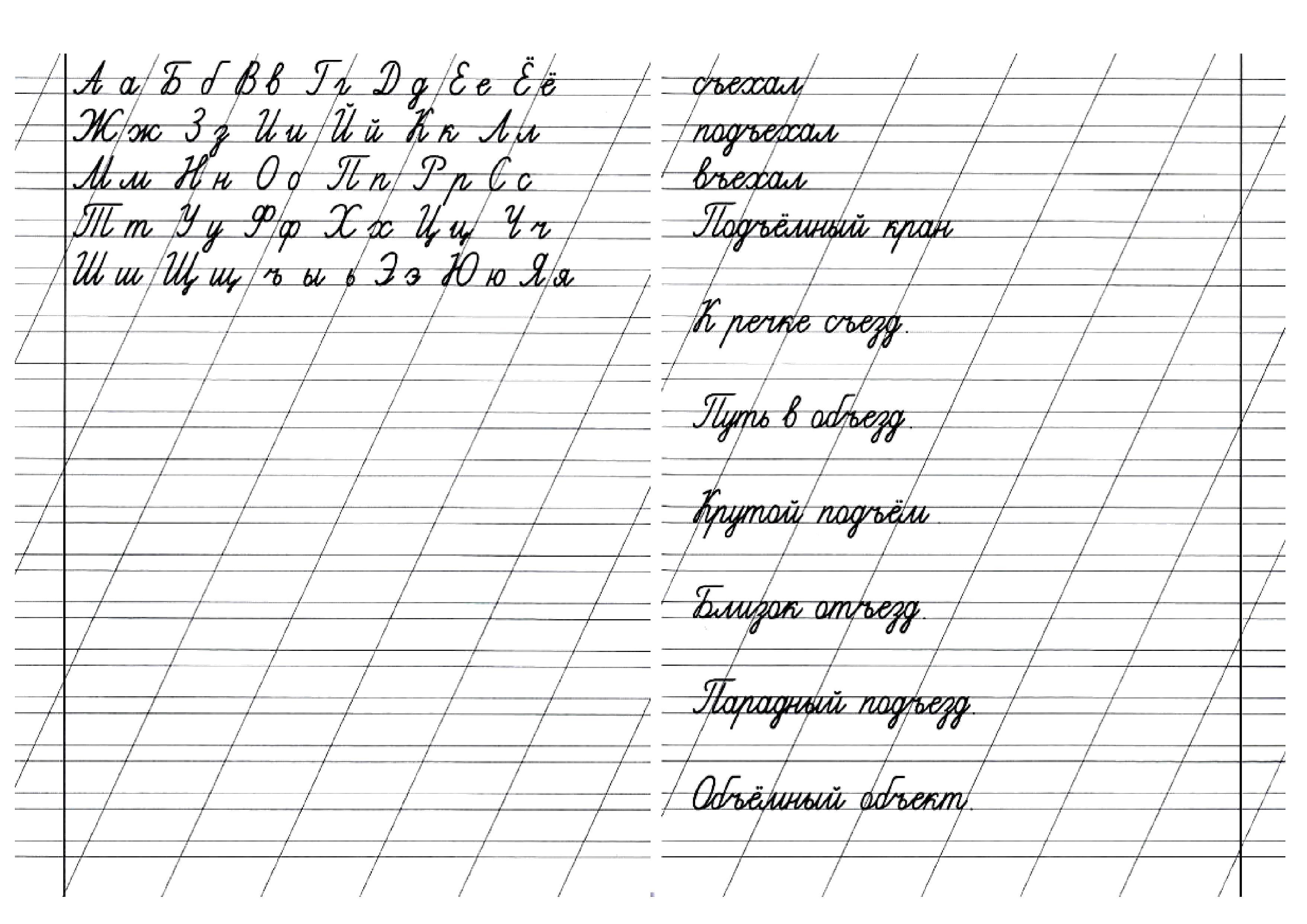 Раскраска буквы и слова. Скачать Прописи.  Распечатать Прописи