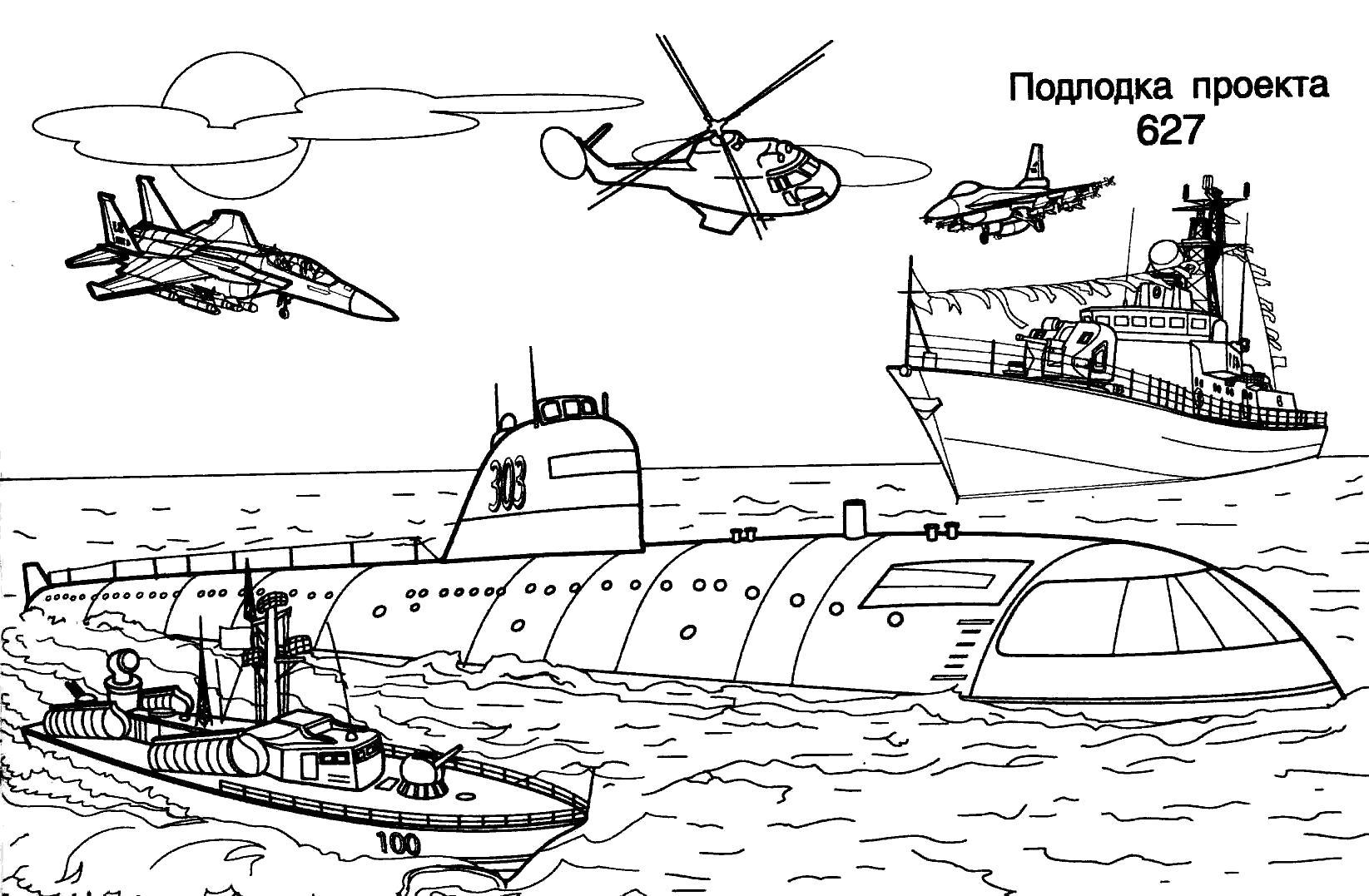 Раскраска  подлодка 627, корабли, вертолеты . Скачать вертолет.  Распечатать вертолет