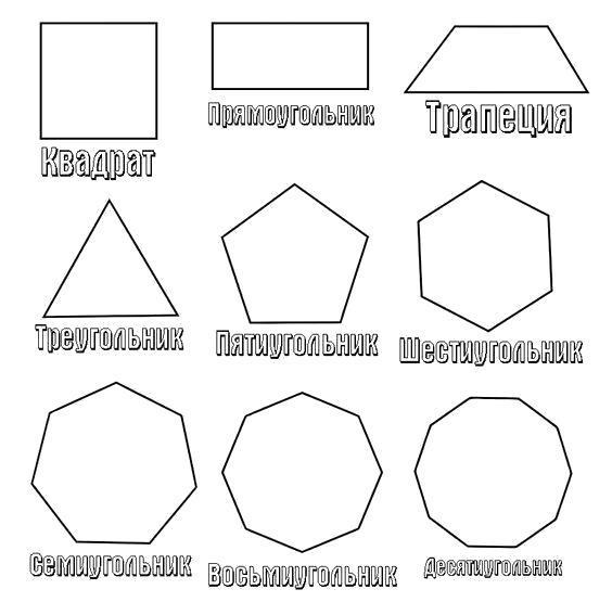 Раскраска  геометрические фигуры из бумаги геометрические фигуры, шаблоны для вырезания из бумаги. Скачать для вырезания.  Распечатать для вырезания