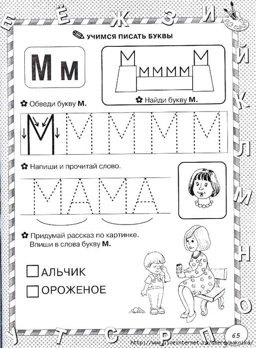 Раскраска учимся писать буквы, буква М, впиши букву, обведи буквы. Скачать Задания.  Распечатать Задания