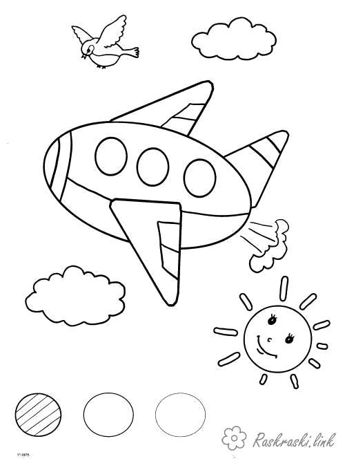Раскраска  Раскрась геометрические фигуры самолет солнце птица облако. Скачать круг, овал.  Распечатать геометрические фигуры