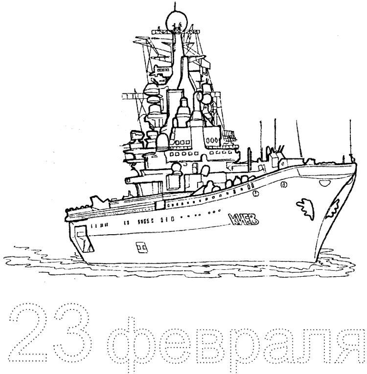 Раскраска с 23 февраля, лодка. Скачать 23 февраля.  Распечатать 23 февраля
