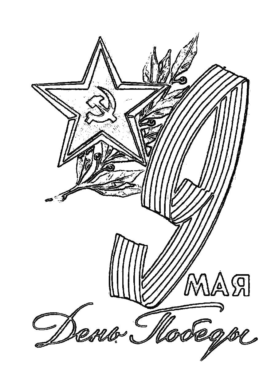Раскраска День победы.  к 9 мая   открытка на праздник . Скачать 9 мая.  Распечатать День победы