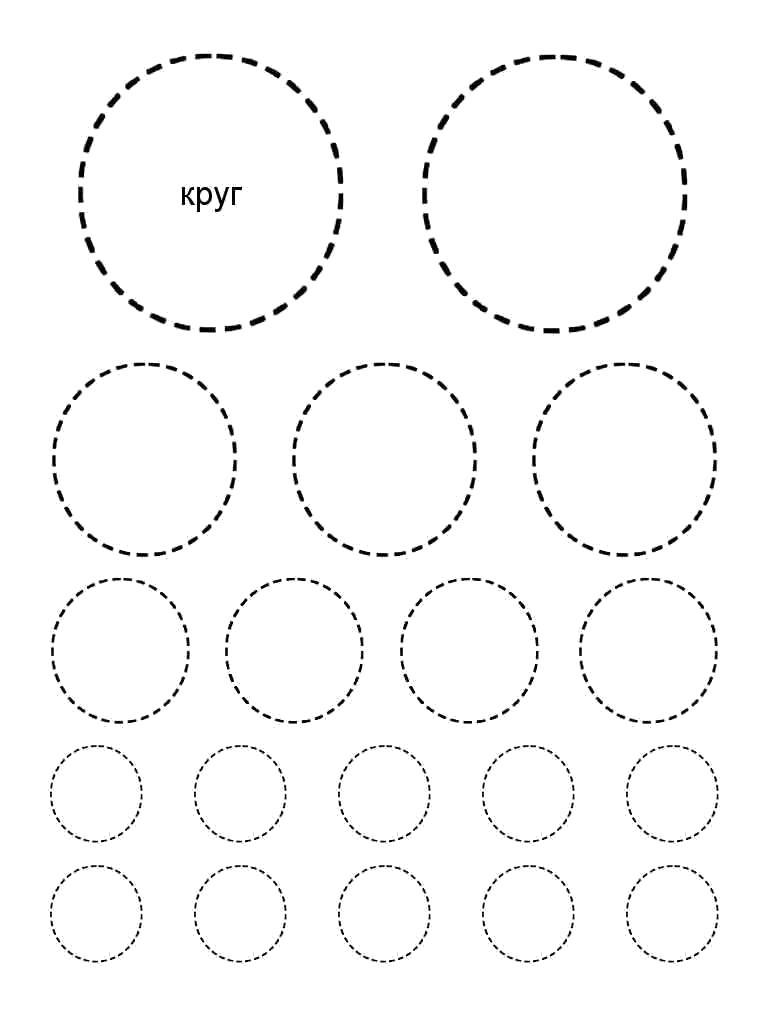 Раскраска По точкам Скачать или распечатать раскраску распечатать скачать, круг  распечатать. Скачать круг.  Распечатать геометрические фигуры