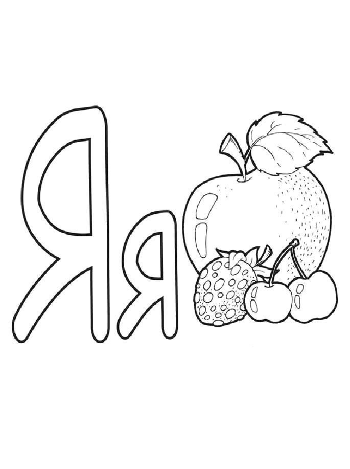 Раскраска  буква Я с яблоком и ягодами. Скачать буквы.  Распечатать буквы