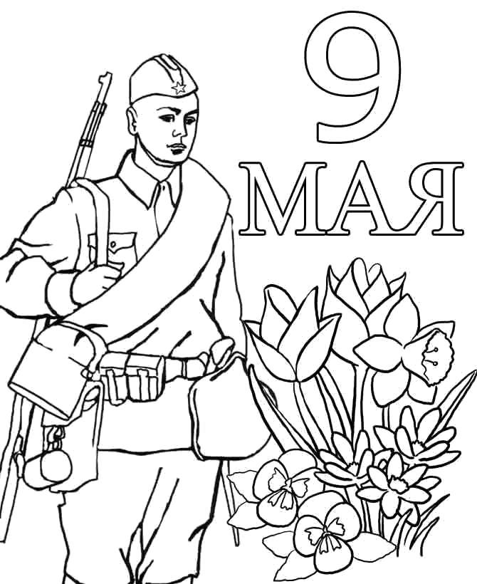 Раскраска Солдат стоит у цветов. Скачать 9 мая.  Распечатать 9 мая