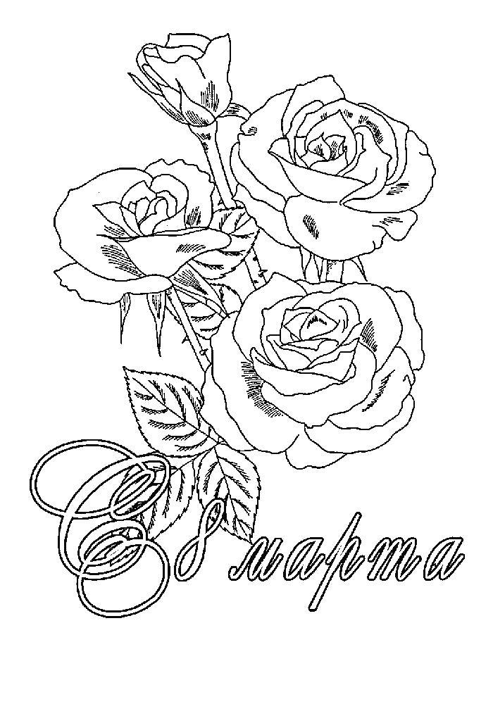 Раскраска 8 марта  с розами. Скачать 8 марта.  Распечатать 8 марта