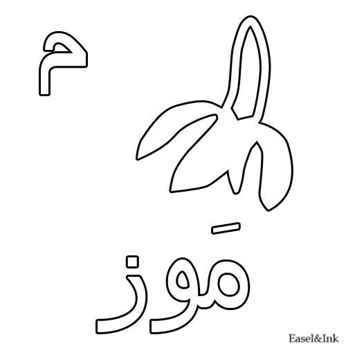 Раскраска Банан. Скачать Арабский алфавит.  Распечатать Арабский алфавит