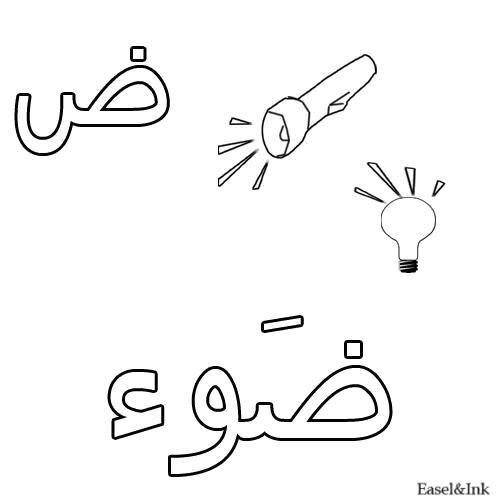 Раскраска Свет. Скачать Арабский алфавит.  Распечатать Арабский алфавит