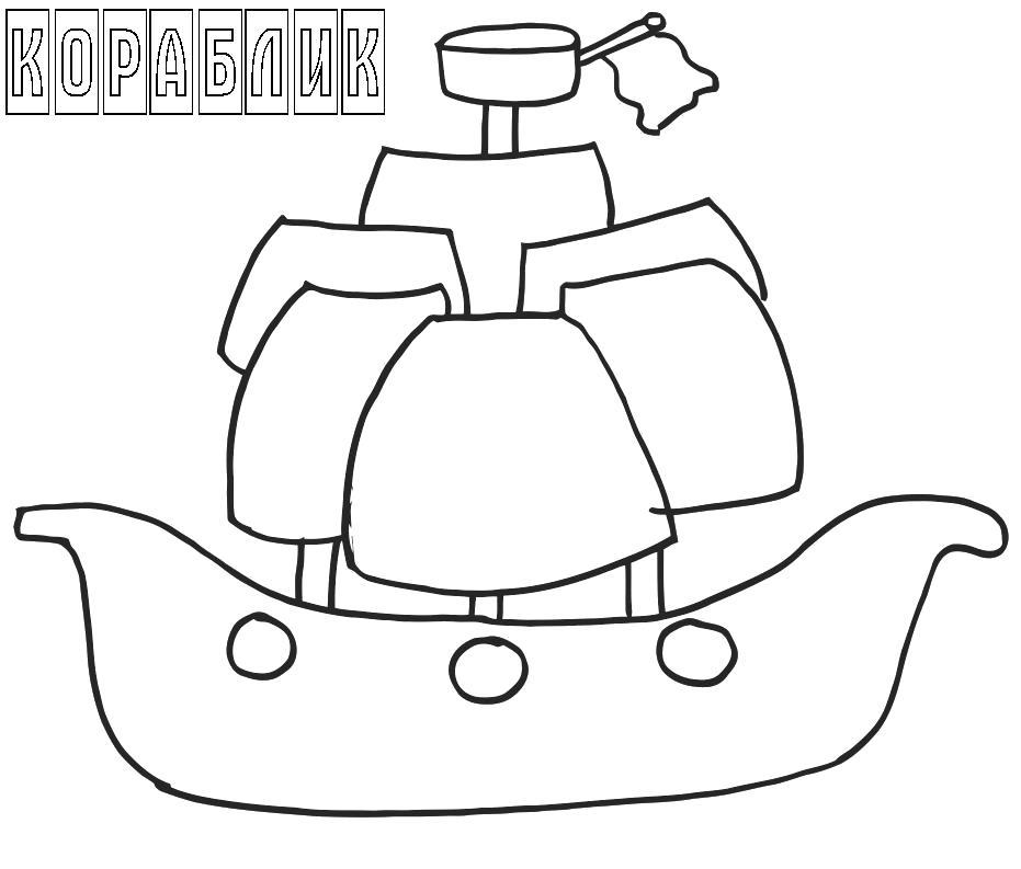 Раскраска кораблик. Скачать Кораблик.  Распечатать Кораблик