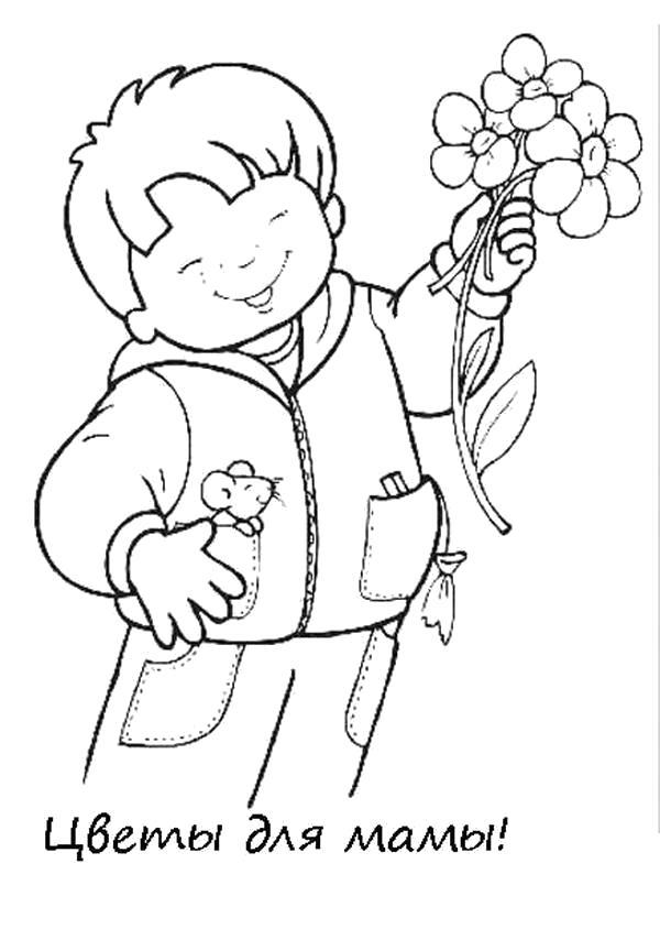 Раскраска цветочки маме. Скачать День Матери.  Распечатать День Матери