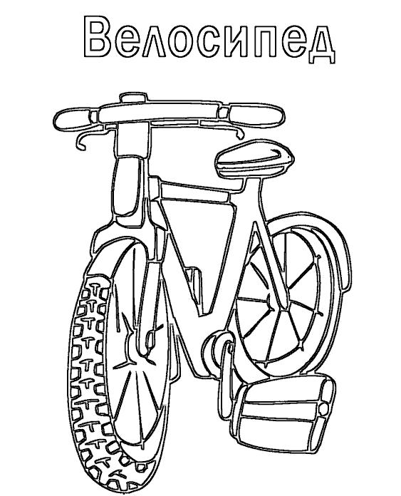 Раскраска велосипед горный. Скачать Велосипед.  Распечатать Велосипед