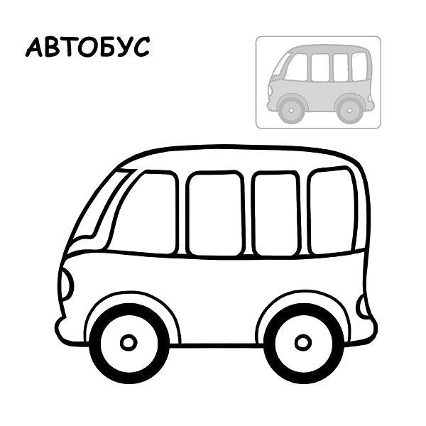 """Раскраска Первые  малыша На дороге Мозаика синтез - картинка """"автобус"""". Скачать Автобус.  Распечатать Автобус"""