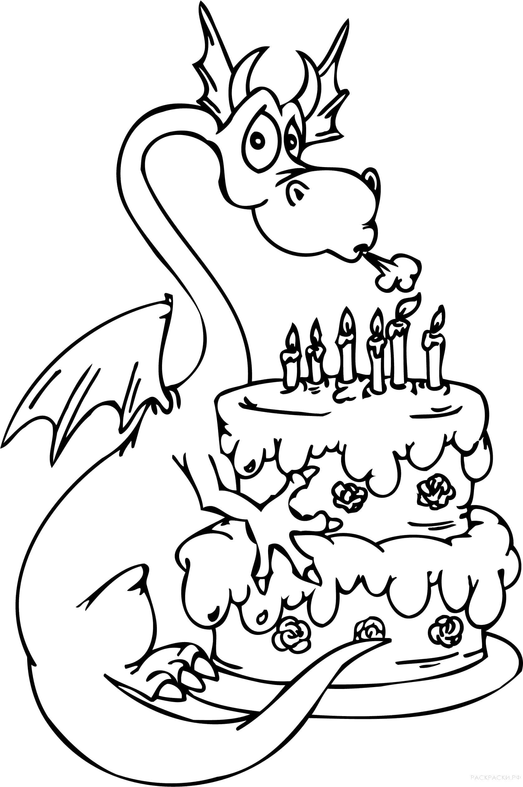 Раскраска  Дракон задувает свечи на торте. Скачать дракон.  Распечатать дракон