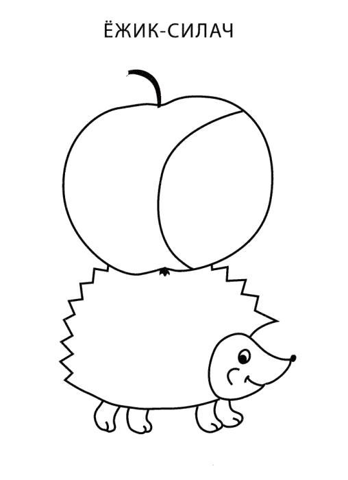 Раскраска ежик с огромным яблоком. Скачать Ежик.  Распечатать Ежик