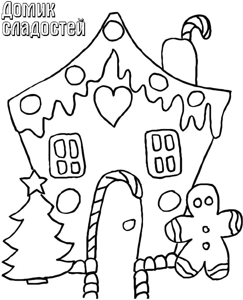 Раскраска домик из сладостей. Скачать Дом.  Распечатать Дом