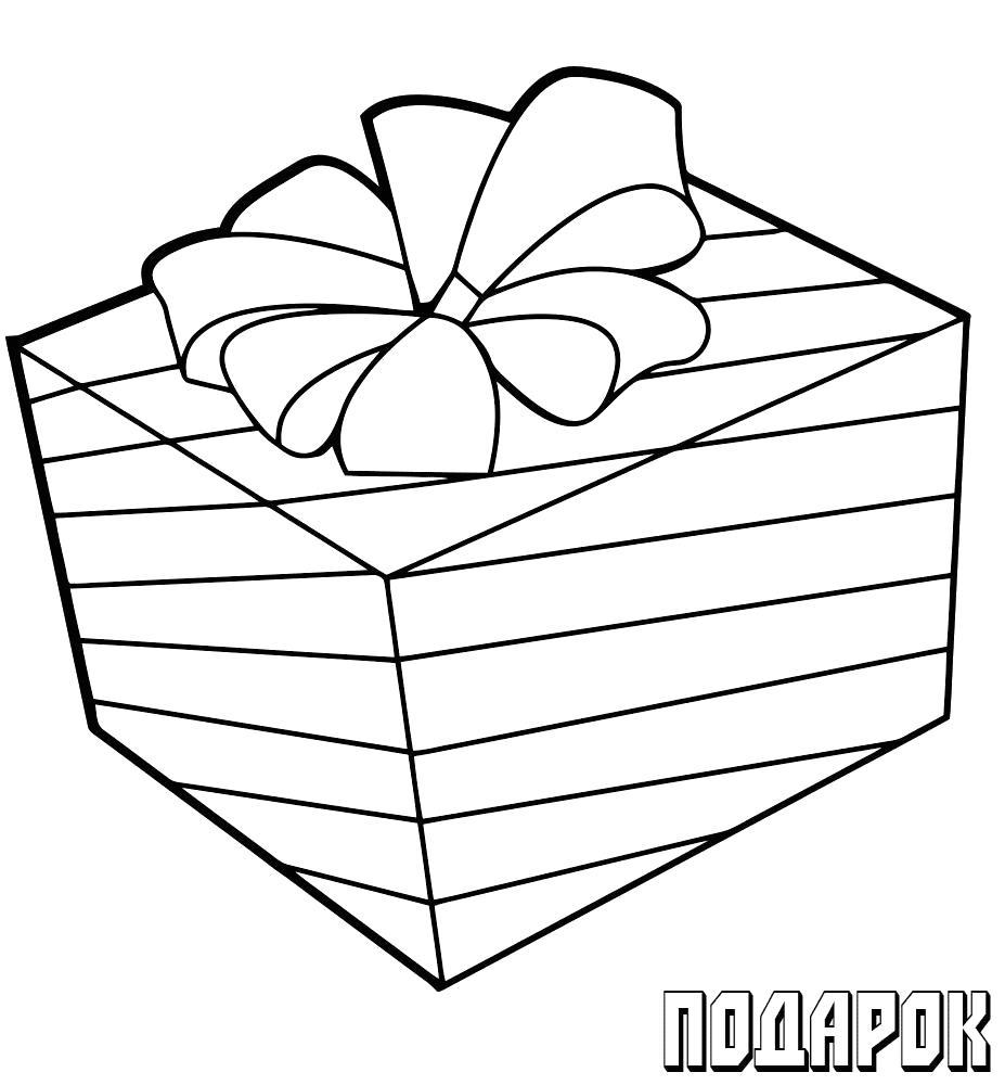 Раскраска коробка с подарком, подарочная коробка. Скачать подарок.  Распечатать подарок