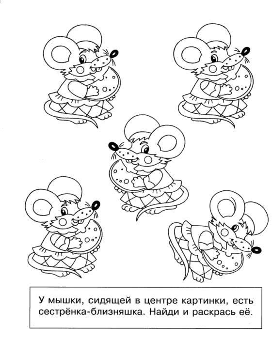 Раскраска  на внимание, мышка . Скачать развивающие.  Распечатать развивающие