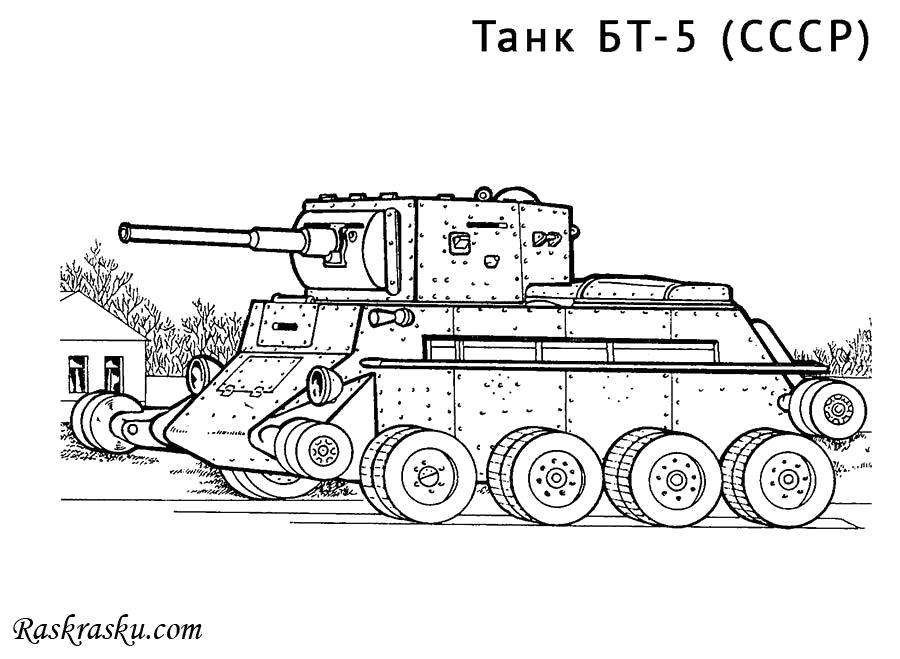 Раскраска Танк СССР БТ-5. Скачать танк.  Распечатать танк