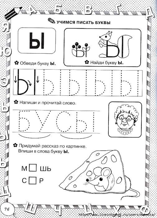 Раскраска учимся писать буквы, буква Ы, впиши букву, обведи буквы. Скачать Задания.  Распечатать Задания