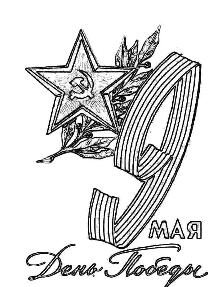 Раскраска День Победы, Звезда серп и молот. Скачать 9 мая.  Распечатать 9 мая