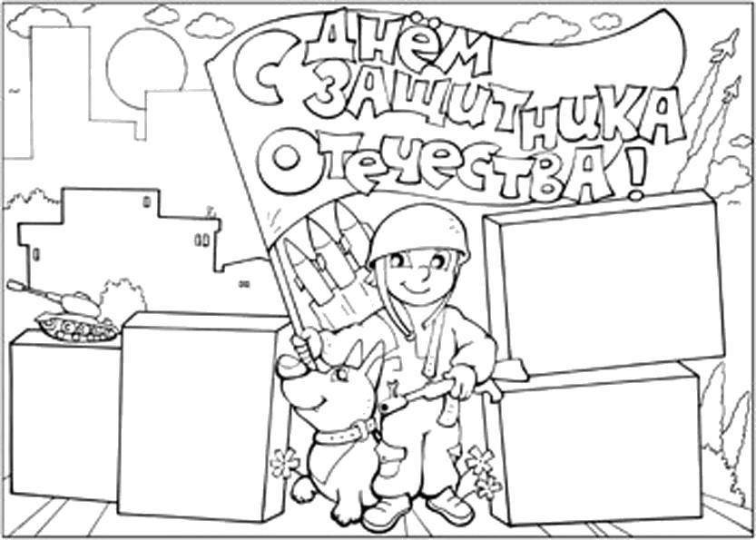 Раскраска  день защитника отечества. Скачать 23 февраля.  Распечатать 23 февраля