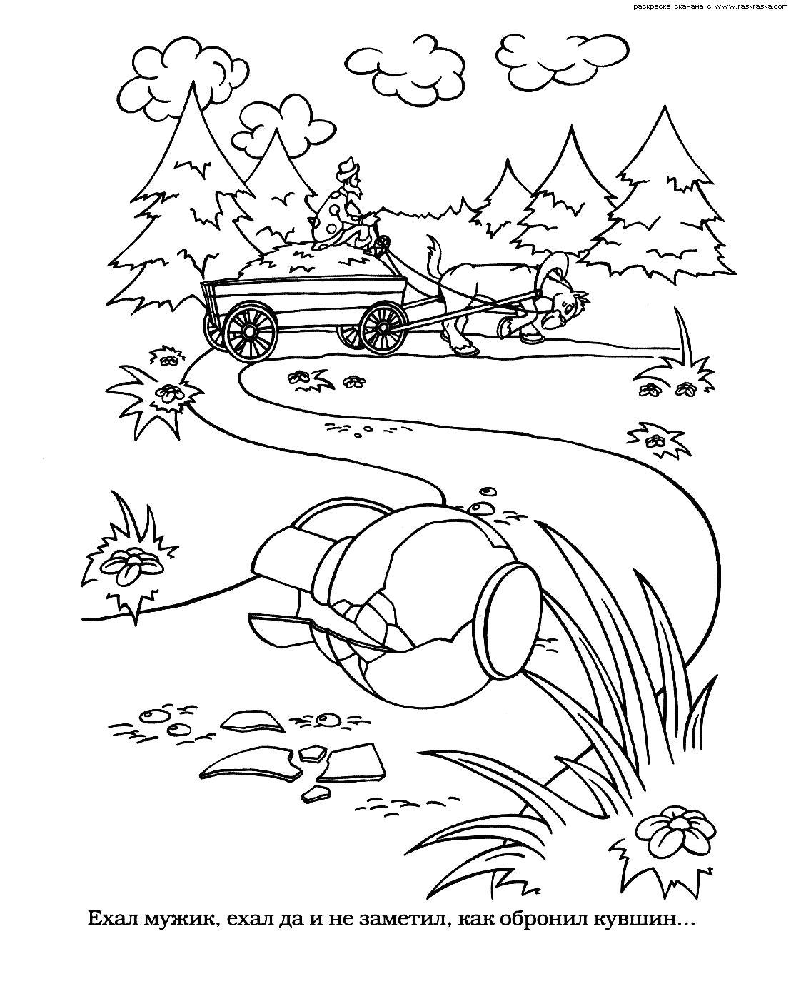 Раскраска  Обронил кувшин.  Разукрашка из сказки Теремок с текстом сказки Теремок, русская народная сказка Теремок для детей. Скачать Теремок.  Распечатать сказки