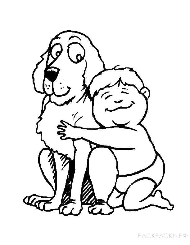 Раскраска  мальчик обнимает собаку. Скачать Собака.  Распечатать Собака