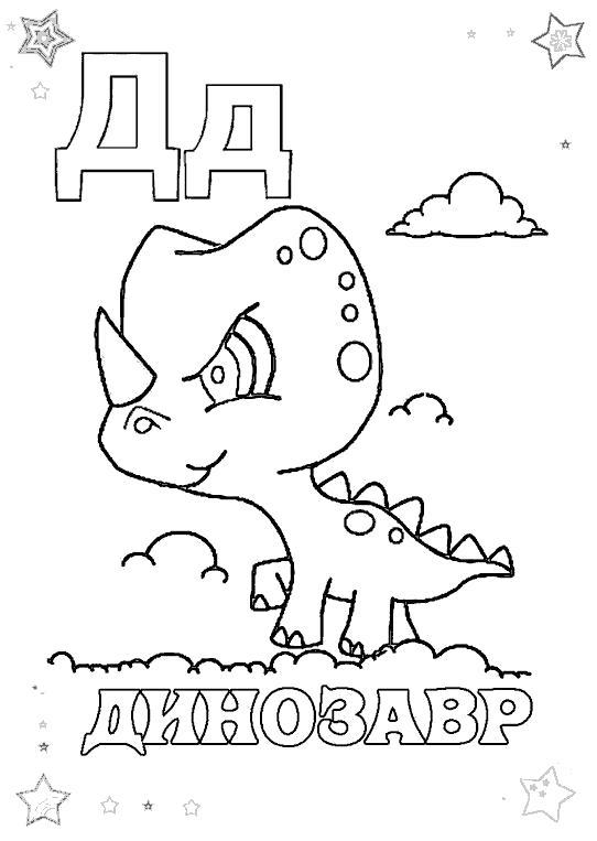 Раскраска Д - динозавр. Скачать буква.  Распечатать буква