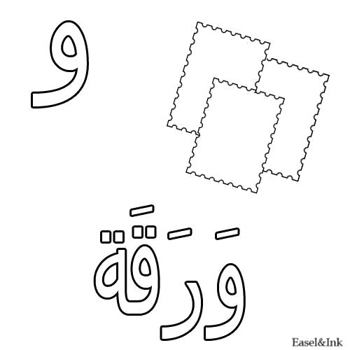 Раскраска  Арабский алфавит . Скачать Арабский алфавит.  Распечатать Арабский алфавит