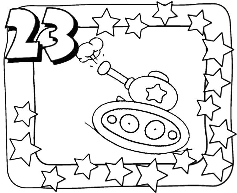 Раскраска танк, открытка, с 23 февралем. Скачать 23 февраля.  Распечатать 23 февраля