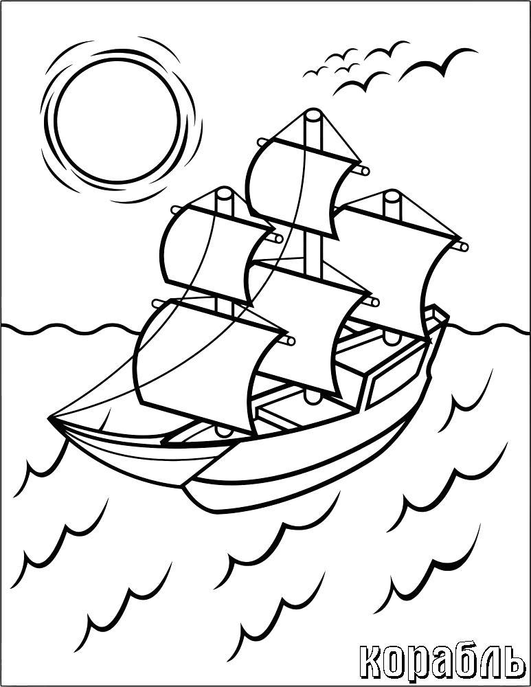 Раскраска корабль. Скачать Кораблик.  Распечатать Кораблик