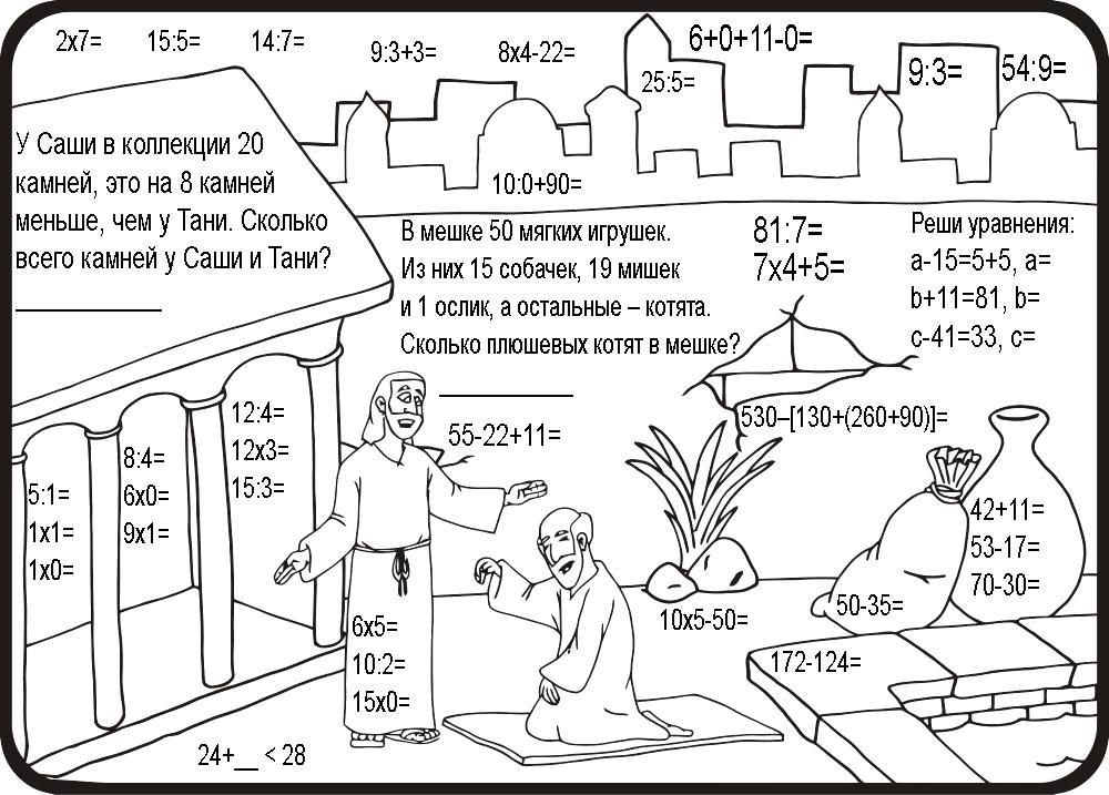 Раскраска примеры на сложение. Скачать Сложение.  Распечатать Математические раскраски
