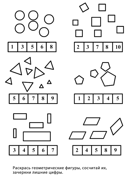 Раскраска Геометрические фигуры многоугольник прямоугольник . Скачать круг, трапеция, квадрат.  Распечатать геометрические фигуры