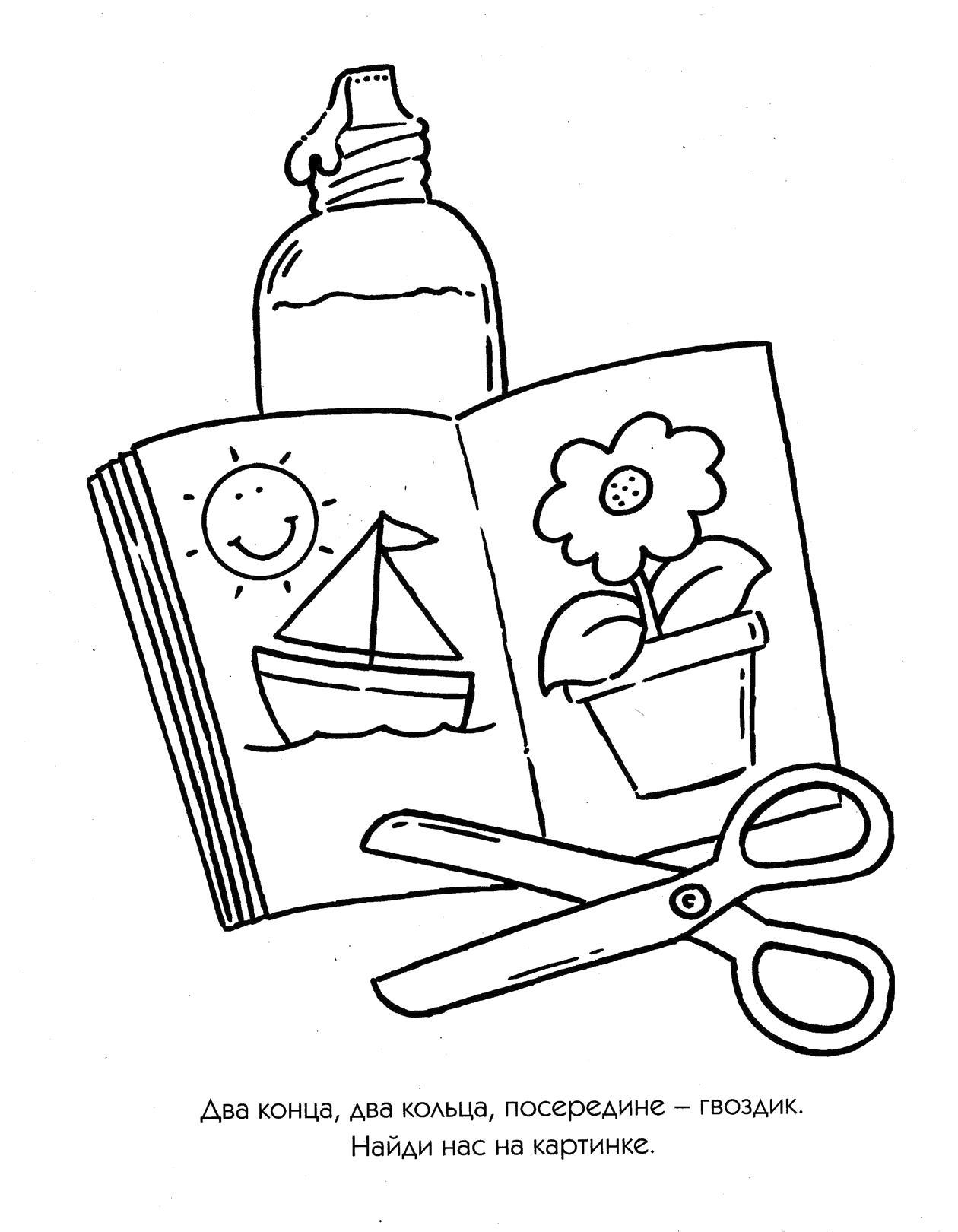 Раскраска Детские ракраски - Развиваем способности детей. Скачать развивающие.  Распечатать развивающие