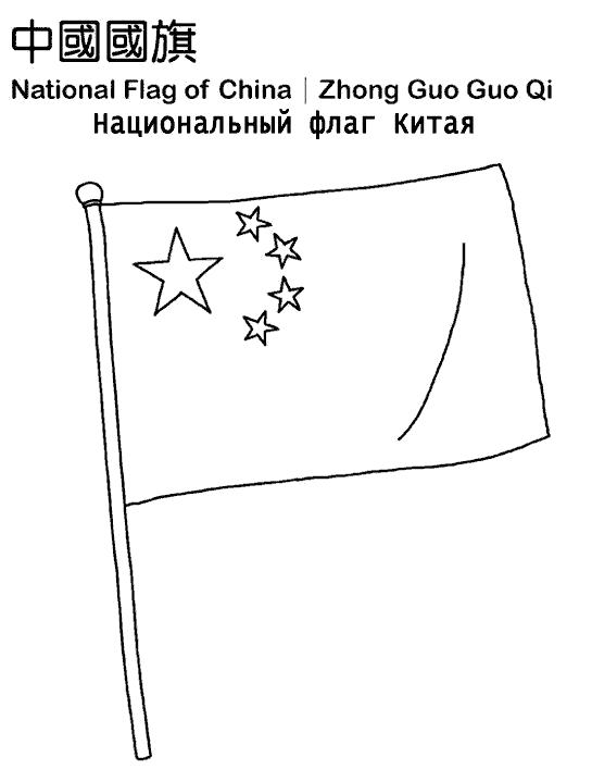 Раскраска Китай. Скачать Флаги.  Распечатать Флаги