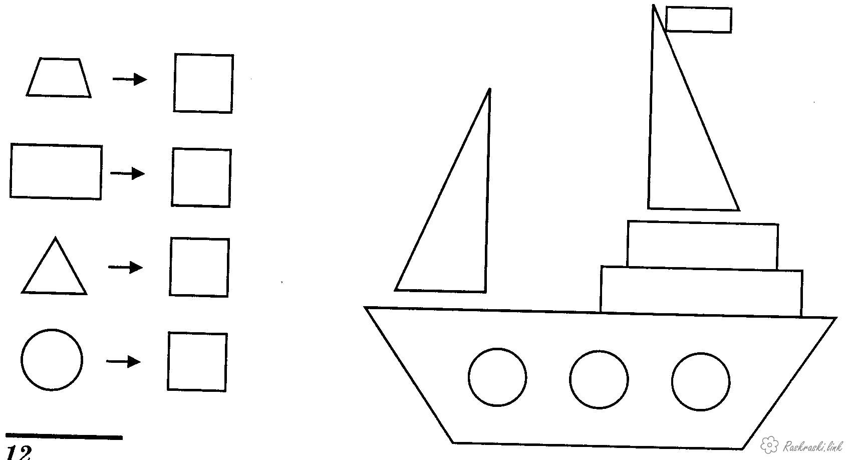 Раскраска  Раскрась геометрические фигуры корабль из геометрических фигур трапеция прямоугольник треугольник круг. Скачать квадрат, треугольник.  Распечатать геометрические фигуры