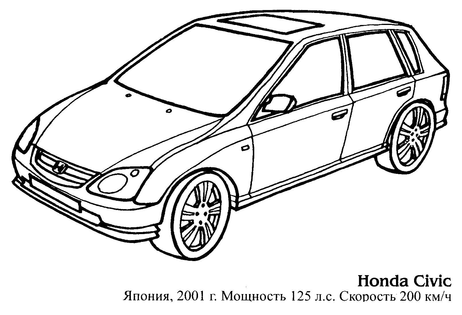 Раскраска Машины для мальчиков, Хонда Цивик. Скачать машины.  Распечатать машины
