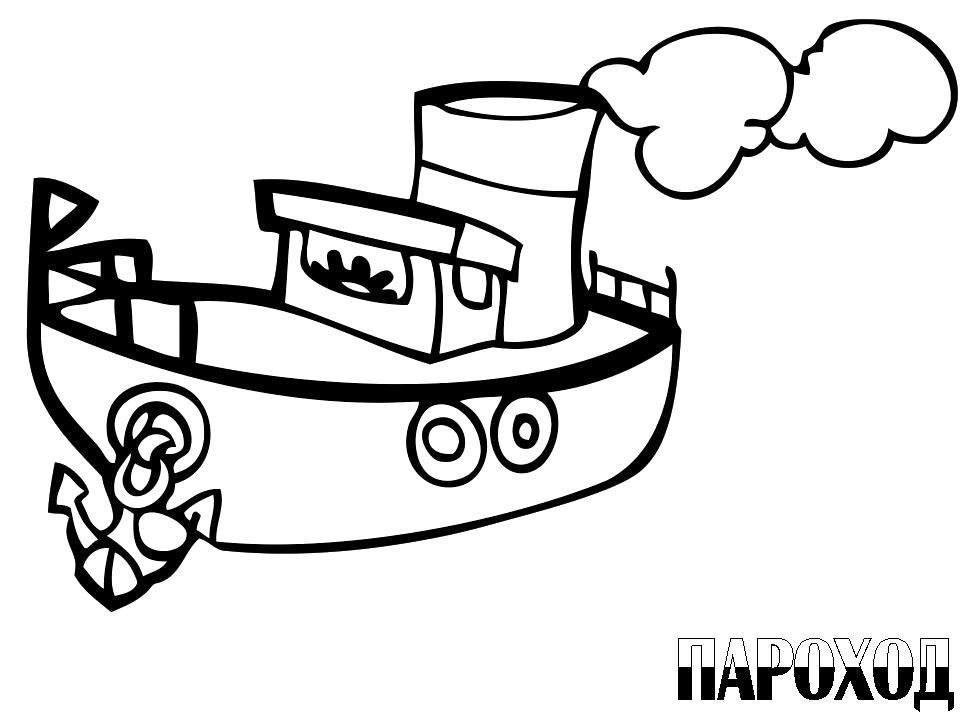 Раскраска пароход. Скачать Кораблик.  Распечатать Кораблик