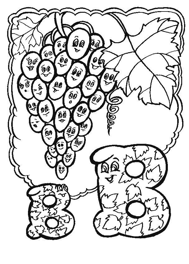 Раскраска В виноград. Скачать Азбука.  Распечатать Алфавит