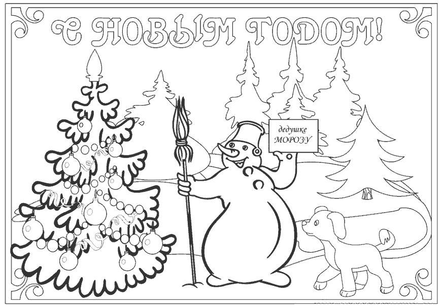 Раскраска с новым годом, открытка. Скачать .  Распечатать