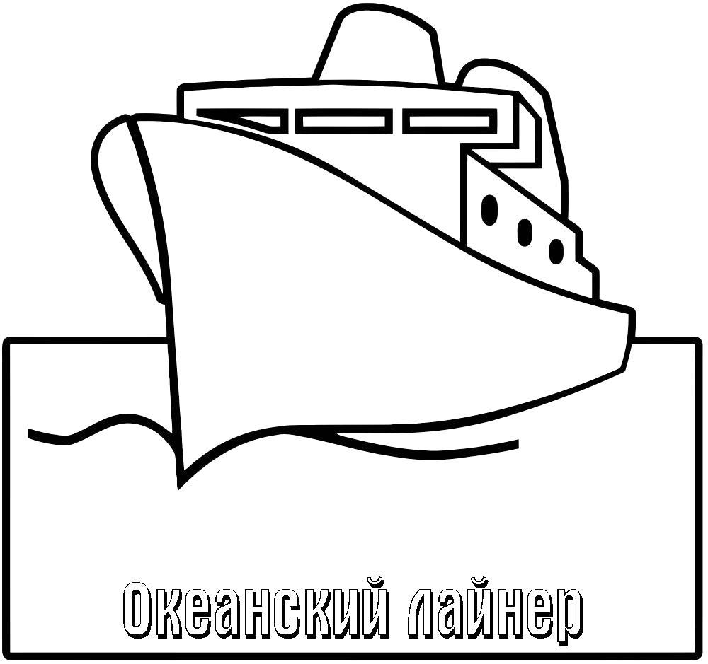 Раскраска лайнер, корабль. Скачать Кораблик.  Распечатать Кораблик