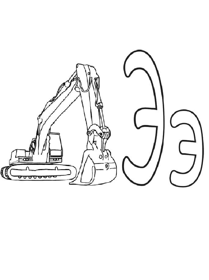 Раскраска  буква Э с экскаватором. Скачать буквы.  Распечатать буквы