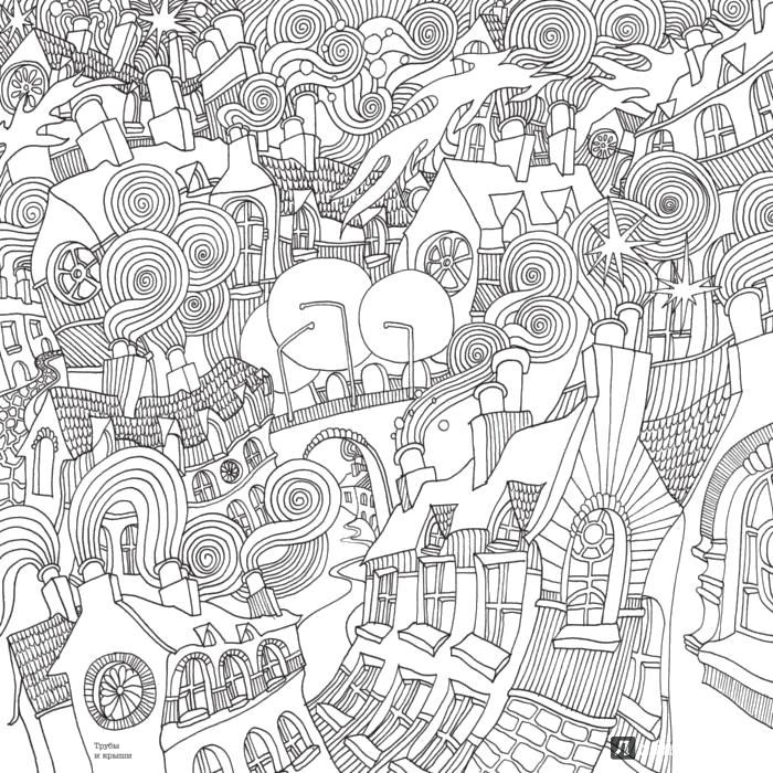 Раскраска Иллюстрация 10 из 25 для Магия городов. Медитативная  для взрослых - Лиззи Каллен | Лабиринт - книги. Источник: Лабиринт. Скачать для взрослых.  Распечатать антистресс