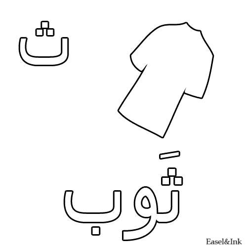 Раскраска Футболка. Скачать Арабский алфавит.  Распечатать Арабский алфавит